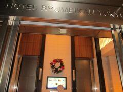 大丸東京を出て、向かいのホテル龍名館へ向かいます。1階にはローズ&クラウンが入っているビルです。呉服橋交差点の角です。  夕食はこちらの和食。大丸東京の上の和食レストランと迷いましたが、眺めがよいのでチョイス。