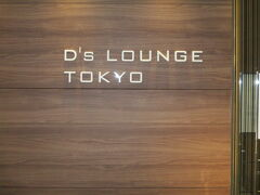 自宅に帰って休憩し、東京駅八重洲北口へ。  大丸東京店11階にある、D'sラウンジトーキョーで待ち合わせです。