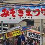 2015 奇祭「池ノ上みそぎ祭」(池ノ上裸祭)