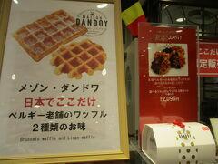 大丸東京でのちょっと買いのお勧めはこれ、地下1階のスイーツ盛りだくさんのホッペタウンにあります。 「メゾンダンドワ」です。ベルギーワッフル。 ブリュッセルのグランプラスにあるお店。 日本ではここだけで販売ですよ。   http://www.cselect.jp/store.html