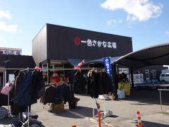 吉良吉田駅からタクシーに乗って【一色さかな広場】に行きます。このお隣に佐久島への船乗り場があるからです。