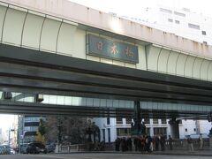 都営浅草線に乗り、日本橋駅で下車。 そこから地上に出て、日本橋三越本店を目指して歩きます。 三が日が過ぎて、四日から仕事始めの人も多いですが、 まだ休日のような雰囲気の日本橋。ツアーバスの観光客の姿もチラホラ