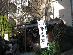 """二か所目は""""茶ノ木神社""""へ。 こちらは布袋尊(除災・生産)が祀られています。 ビルの谷間の小さな神社。 普段なら気づかずに通り過ぎてしまいそう・・・"""
