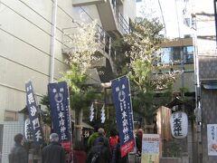 """四か所目は""""末廣神社""""へ。ここもビルの谷間〜 毘沙門天(除災勝運)を祀っています。"""