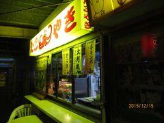 鰺ヶ沢駅前のお店 鳥肉の串刺し揚げ  チキンボーうまい 200円だったかな  (徒歩で駅に戻る途中で 立ち寄り湯420円 利用したが 写真が無いや)