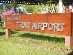 トラート空港に着陸。