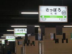 石狩当別駅から34分で札幌駅に到着。改札から出ず、小樽方面に向かう電車に乗換え。