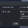 JGC修行2015番外編② JGC点灯 カード取得 (最終回)