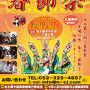 日中友好関係を深める伝統文化・第10回名古屋中国春節祭(2)