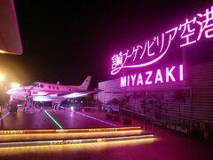 宮崎空港です。 屋上は遊べる様になってました。