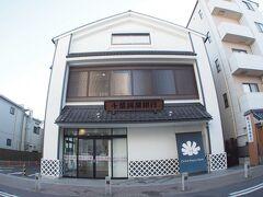 【成田山新勝寺の素敵な門前町徘徊】  ここは、成田山新勝寺の門前町。  .....いきなり『千葉興業銀行』の、この素敵な装い.....。年末ジャンボは、この千葉興銀系で、良く当たりがでたと聞いたが...。