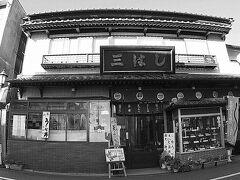 【成田山新勝寺の素敵な門前町徘徊】  その少し先には『てんぷら・うなぎの三はし』  一説によると、江戸末期から続く老舗らしい....。