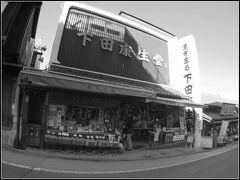 『漢方薬局 下田康生堂』  成田で唯一の純正煎じ薬調剤店だそうです。   ※ところで余談ですが、私は幼少の時からアレルギー性鼻炎を15年以上抱えていたのですが、北里大学病院の漢方科で漢方を処方したら、なんと!直ってしまった....という経験があります。  漢方恐るべし....