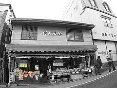 『おぐらや』  成田名産(←し..知らんかった...)の『てっぽう漬』や、千葉名産の落花生・ピーナツ等が取り揃えられているようです。  PS:この店の横、ヨシバ写真館の建物が、雰囲気をぶち壊している....気がする....。