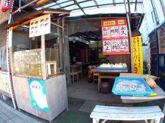 【成田山新勝寺近辺の門前町風景】  店頭に、大根が.....無防備に.....しかも、掘り出したてのホヤホヤ....か。