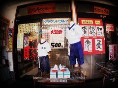 【成田山新勝寺近辺の門前町風景】  成田小学校の体育着と体育館履き.....『大処分、500円』って.....そんなぁ?