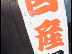 【成田山新勝寺近辺の門前町風景】  意外に新しいんだぁ...もっと古くは江戸時代から、とかだと思ってました。建物自体は、旅籠として1917年(大正6年)約100年前に建築されたもののようです。