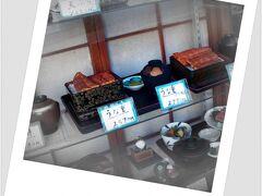 【成田山新勝寺近辺の門前町風景】  今の社長は3代目、ここの秘伝は......創業以来継ぎ足して守り続けているタレなんだそうです...。   注)写真は他のお店の鰻....です。アシカラズ......。