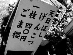 【成田山新勝寺近辺の門前町風景】  『天日ぼし げんこつ』ってなんだべ....?