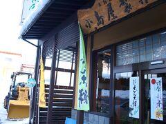 いつもお土産を購入するお店に立ち寄り( http://www.matsunoyama-shinkomochi.com/shop/ )   しんこ餅を購入。