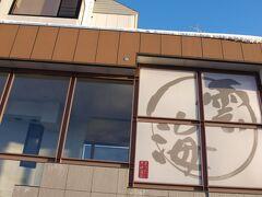 松代にある私の大好きな温泉「雲海」に立ち寄り、冷え切った体を・・・・。 (  http://shibatouge.com/)
