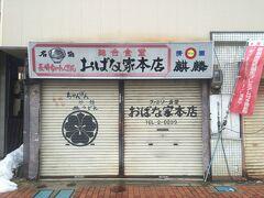 ここはチェックの店、おばな家本店 支店はないらしいけど・・・ 長崎ちゃんぽんの本場度は新潟ナンバーワンらしい まだ早いし営業していない