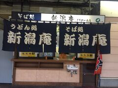 ラーメンだけだからもう腹減り この暖簾に誘われて、そばを食べちゃう なんか新潟駅のホームの感じ好きだな 昔から変わらない