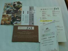 売店の割引チケットやら、某会社に感想を寄せてという依頼文、良いスタッフを書いてという依頼文など。日本ならこうもあからさまに書かないと思いますが? 合言葉「ここは日本ではありません」が浮かびます。 一人旅ですが、カードキーも2つ。