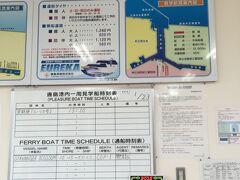 鹿島神宮を後にして週末だけ運行している遊覧船へ。  13:30出港です。 お客さんは自分たち含め3組。  ここで茨城プレミアム周遊券の登場。 使いきりました、拍手。@1,240円