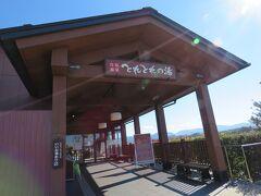 そして白浜温泉「とれとれの湯」で、日帰り入浴(@750円)します〜♪