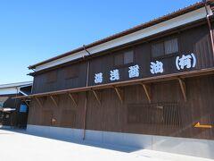 それから「湯浅醤油」蔵見学に、行きました。 こちら湯浅は、日本の醤油発祥の地だそうで・・ しょーゆー事・・と、言ってみたくなります(笑)