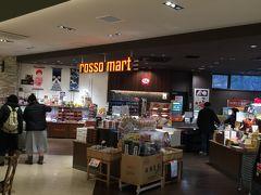 安濃SA内?rosso mart?。ようは物販コーナーです。