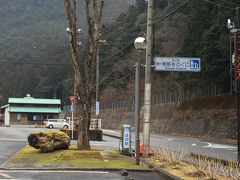 やって来たのは〝道の駅熊野きのくに〟に隣接する大又簡易郵便局。