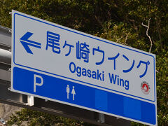 "R135沿いの""尾ヶ崎ウィング""に車を停めてました。"
