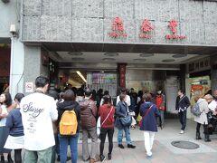 鼎泰豊へは、MRT淡水真義線が伸びて東門駅ができたので、故宮から地下鉄1本で行けます。  店に到着したのは11時半頃ですが、この混雑です。  お姉さんに存在をアピールすると、番号を記入した注文票を渡されて日本語で50分待ちと言われました。
