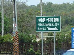 八田與一紀念公園