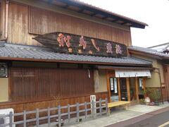 こちらの【魚治】が湖里庵の母体。 創業天明4年 230年の歴史。  東京高島屋 日本橋店にもお店がある。 東京でもほんまものが頂ける。  鮒寿司のニゴロブナは捕れなくなりなったため、価格が高騰する。 日常の食べ物が特別な日にしか出せない、もてなしの最高の品になってしまう。  滋賀を訪問し、鮒寿司を勧められたらそれは最高のもてなし。 大切なお客さまである証拠。  まだ実家に鮒寿司の樽があった時、父は、お客さんの「臭っ!」の反応を見たいために出していた。 「食べられないね?そうでしょうとも。でも好きになったらたまらないよ」って心で言ってる感じだった。 25年前、カナダ姉さんに出していたのも懐かしい。  日本人が現地で「ドリアン」を勧められるような感じ。