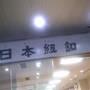 大阪ステイとおいしいイタリアン2