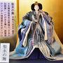 2016 滋賀を行く(4)~五個荘の商家に伝わるひな人形めぐり~人形師東之湖氏作