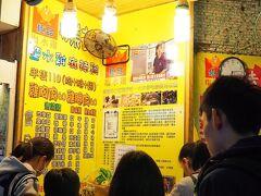 """夜ゴハンには少し早いけど小腹が空いてきたので、何を食べようか迷っていたら、行列が気になる小さな店を発見。 母親と小学生くらいの息子が先だって切盛りする角地の小店""""極品鹽水鶏""""。 住所:台北市師大路59巷13號對面 営業時間:17:00-24:30"""