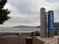 宇佐美海水浴場 伊東では砂浜があるのはオレンジビーチとここだけだけでしょうか! 東伊豆地方は磯ばかりで砂浜がある場所は貴重です。