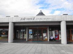 黒松内のおしゃれな道の駅「トワ・ヴェール」で休憩。