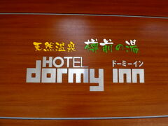 苫小牧の宿泊はドーミーイン。天然温泉があり、あいかわらず清潔でいいホテルです。