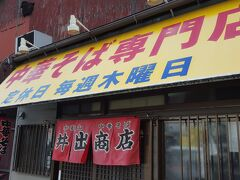 この旅のシメは和歌山ラーメン。井出商店へ。有名なお店のようです!