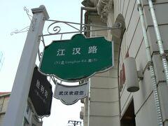 江漢路は本当に老若男女入り乱れてたくさんの人でにぎわう通りです。店は化粧品とか洋服の店、バッグ、靴屋などが多かった気がします。若い女性向けかな?飲食店は江漢路から横に入った道とかに多かったと思います。