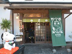 SNOOPY茶屋 由布院
