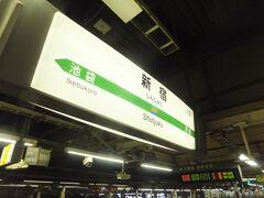 新宿駅に到着してなんとなく下車してみました。