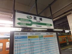 高崎駅に到着しました。ここで乗り換えます。