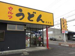 ここからうどん屋巡りスタートです! 香川県内ならばそこそこのチェーン店でも美味しい立派な讃岐うどんが 味わえるとの情報を事前に聞きつけていました。 一店舗目と二店舗はチェーン店の味を確かめてみることにしました。  ●一店舗目●『こんぴらや 成合店』さん 〒761−8081 香川県高松市成合町906−1 高松空港から車で20分、高松西インターから10分ほどです。