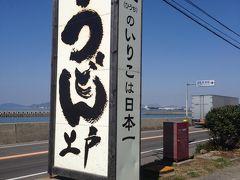 ぶた嫁母を迎えに、松山空港へ!!  半年振りの再会でした。  1日目は夜に道後温泉へ行く予定しか入れておらず、昼間の予定は特になし。  母にとって、初の四国観光なので、楽しんでもらいたい!!  そんな思いから、欲張って、弾丸ツアーを決意!!  ぶた嫁母は、今から香川県へ行くことを伝えたら、  ビックリしてました。笑  おうどん食べに、香川県へGO!!!